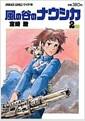 風の谷のナウシカ 2 (アニメ-ジュコミックスワイド判) (コミック)