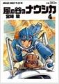 風の谷のナウシカ 4 (アニメ-ジュコミックスワイド判) (コミック)