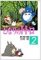 となりのトトロ (2) (コミック,單行本)