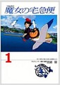 魔女の宅急便 (1) (アニメ-ジュコミックスペシャル―フィルムコミック) (コミック)