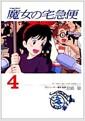 魔女の宅急便 (4) (アニメ-ジュコミックススペシャル―フィルムコミック) (コミック)
