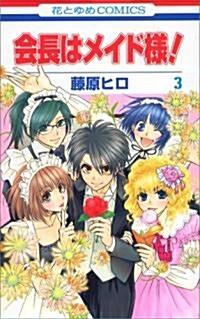 會長はメイド樣! 3 (花とゆめCOMICS) (コミック)