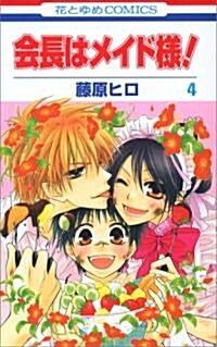 會長はメイド樣! 4 (花とゆめCOMICS) (コミック)