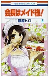 會長はメイド樣! 5 (花とゆめCOMICS) (コミック)