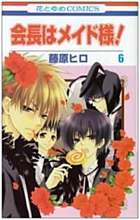 會長はメイド樣! 6 (花とゆめCOMICS) (コミック)