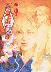 百鬼夜行抄 4 新版 (眠れぬ夜の奇妙な話コミックス) (コミック)