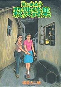しおりと紙魚子殺戮詩集 (コミック)