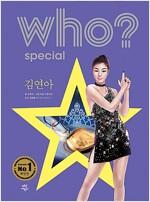 Who? Special 김연아
