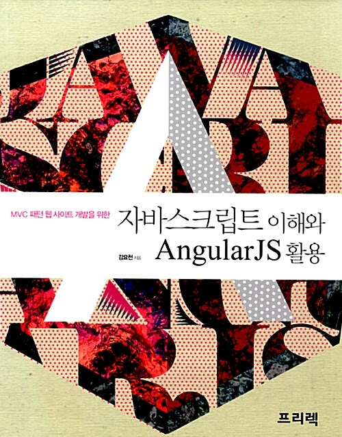 자바스크립트 이해와 AngularJS 활용