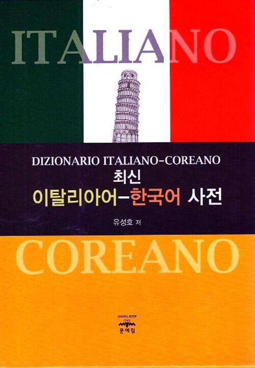최신 이탈리아-한국어 사전