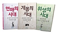 [세트] 고미숙의 근대성 3부작 - 전3권