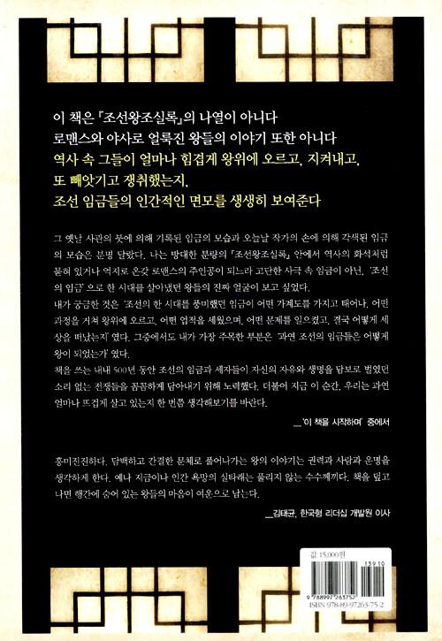 조선 임금 잔혹사 : 그들은 어떻게 조선의 왕이 되었는가