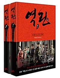 [세트] 역린 세트 - 전2권