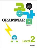 Grammar 공감 Level 2