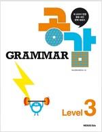 Grammar 공감 Level 3