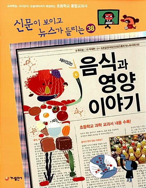 재미있는 음식과 영양 이야기