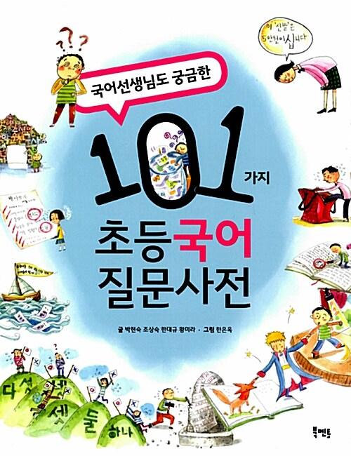 국어 선생님도 궁금한 101가지 초등국어질문사전
