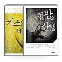 [세트] 테마 소설집 한밤의 산행 + 키스와 바나나 - 전2권
