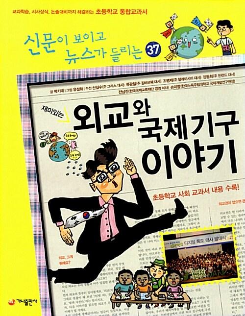 재미있는 외교와 국제기구 이야기