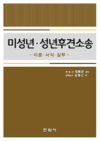 미성년ㆍ성년후견소송 : 이론ㆍ서식ㆍ실무