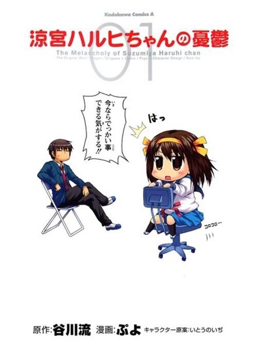 凉宮ハルヒちゃんの憂鬱 1 (コミック)