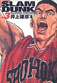 Slam dunk―完全版 (3) (コミック)