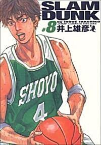 Slam dunk―完全版 (8) (コミック)