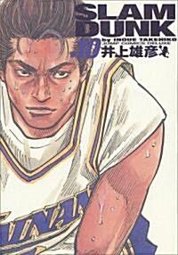 Slam dunk―完全版 (10) (コミック)