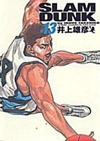 Slam dunk―完全版 (13) (コミック)