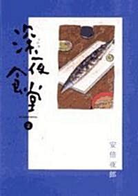 深夜食堂 (2) (コミック)