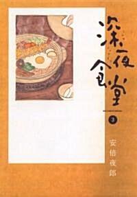 深夜食堂 (3) (コミック)