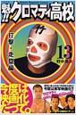 [중고] 魁!!クロマティ高校 (13) (講談社コミックス―Shonen magazine comics (3538卷)) (コミック)