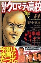 [중고] 魁!!クロマティ高校 (14) (講談社コミックス―Shonen magazine comics (3561卷)) (コミック)