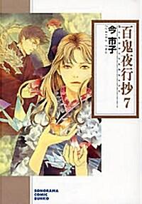 百鬼夜行抄 7 (文庫, 新版)