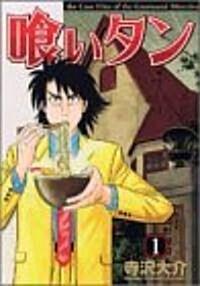 食いタン 1 (イブニングKC) (コミック)