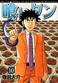食いタン 10 (イブニングKC) (コミック)