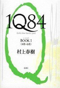 1q84 Bk 1 (Hardcover)