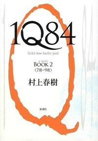 1Q84, Book 2 (Hardcover)