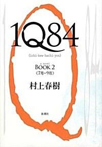 [중고] 1Q84, Book 2 (Hardcover)
