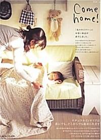 Come home! 1 (ムック)