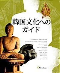 한국문화 가이드 (일본어판)