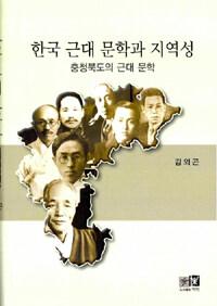 한국 근대 문학과 지역성 : 충청북도의 근대 문학