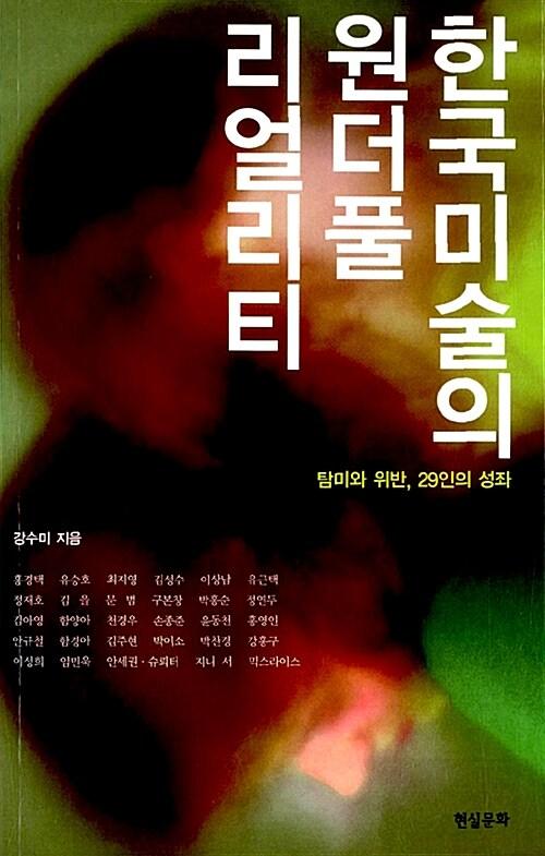 한국미술의 원더풀 리얼리티