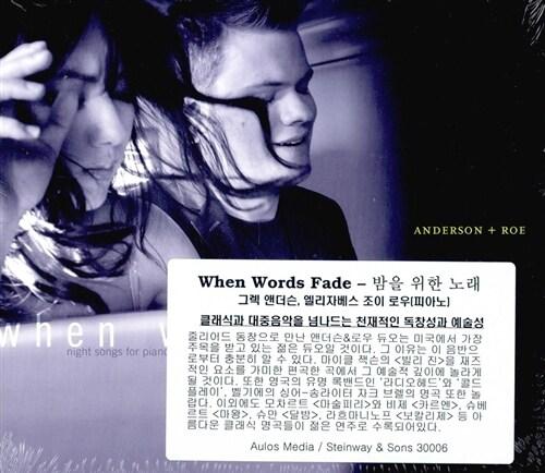 [수입] When Words Fade - 피아노 듀오를 위한 밤의 노래 [CD+Bonus DVD]