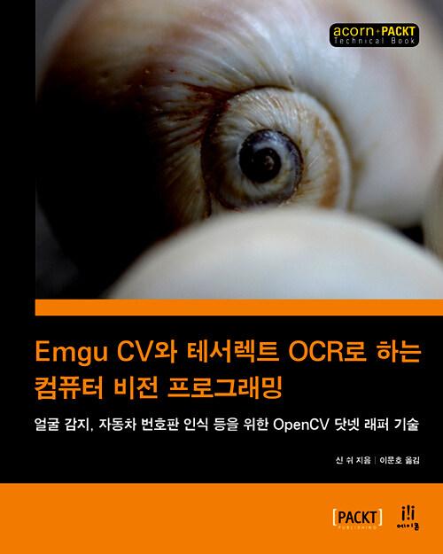 Emgu CV와 테서렉트 OCR로 하는 컴퓨터 비전 프로그래밍 : 얼굴 감지, 자동차 번호판 인식 등을 위한 OpenCV 닷넷 래퍼 기술