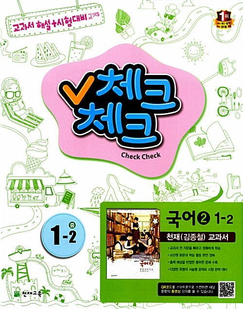 체크체크 국어 2 중1-2 천재(김종철) 교과서