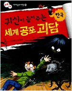 귀신이 들려주는 세계 공포 괴담 : 한국