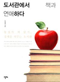 도서관에서 책과 연애하다