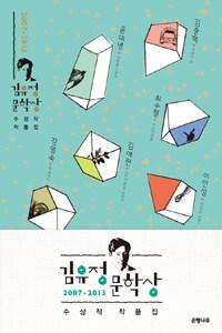 2007-2013 김유정문학상 수상작 작품집