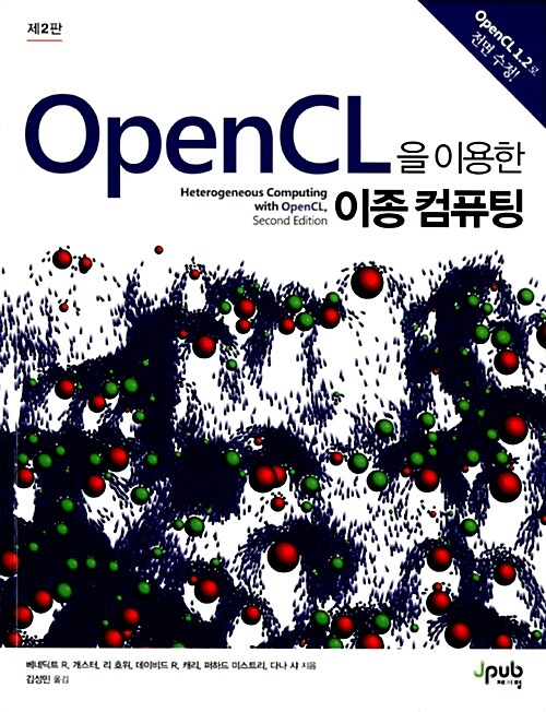 OpenCL을 이용한 이종 컴퓨팅